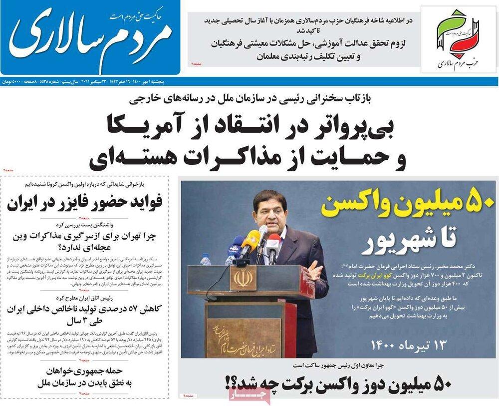 صفحه اول روزنامههای پنج شنبه ۱ مهر ۱۴۰۰