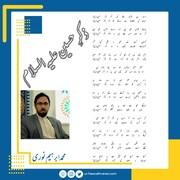 سایہ افگن آپ پر ہوگی دعائے فاطمہ/کیجئے اے صاحبانِ خوش گلو ذکر حسین(ع)،محمد ابراہیم نوری