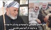 فیلم | واکنش زائران مسیر اربعین، بعد از دیدن انگشتر حاج قاسم