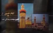 فیلم | امام حسین(ع)، الگویی برای عبادت