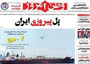 صفحه اول روزنامههای شنبه ۳ مهر ۱۴۰۰