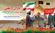 """مراسم"""" یاران اربعین"""" در تبریز برگزار می شود"""