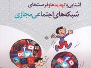 آشنایی با تهدیدها و فرصتهای شبکههای اجتماعی مجازی در یک کتاب