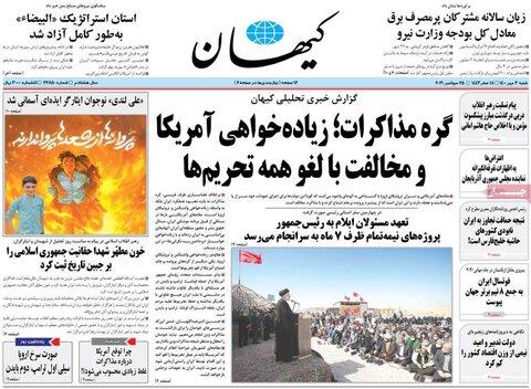 صفحه اول روزنامههای شنبه 3 مهر ۱۴۰۰