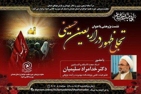 نشست پژوهشی مجازی«تجلی ظهور در اربعین حسینی» برگزار می شود