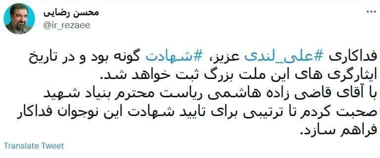 """درخواست محسن رضایی برای اعلام شهادت """"علی لندی"""""""