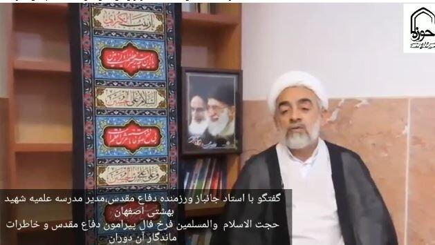 فیلم   خاطرات استاد حوزه علمیه اصفهان از دفاع مقدس