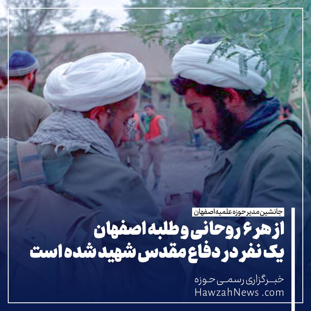 عکس نوشت |  از هر ۶ روحانی و طلبه اصفهان یک نفر در دفاع مقدس شهید شده است