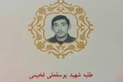 شهید فخیمی؛ غیور مردی از خطه آذربایجان