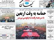 صفحه اول روزنامههای یکشنبه ۴ مهر ۱۴۰۰