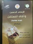 """کتاب """"الامام الحسین و آفاق المستقبل"""" در دانشگاه دمشق رونمایی میشود"""
