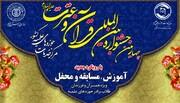 برگزاری جشنواره قرآن و عترت ویژه خانواده طلاب