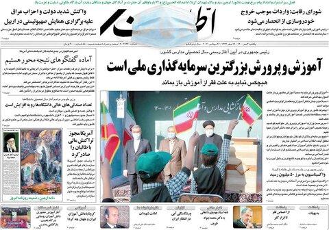 صفحه اول روزنامههای شنبه 4 مهر ۱۴۰۰