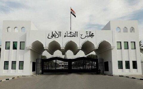 شورای عالی قضایی عراق
