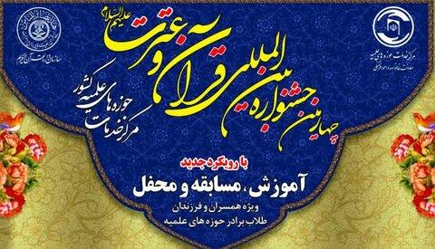 جشنواره قرآن و عترت ویژه خانواده طلاب