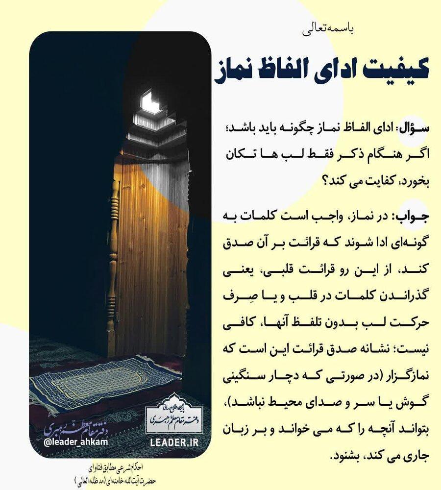 احکام شرعی | کیفیت ادای الفاظ نماز