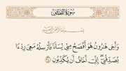 What is our duty where the enjoining of good and the forbidding of wrong has no effect?