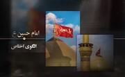 فیلم | امام حسین (ع)، الگویی برای اخلاص