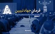 نشست نقش رسانه در جهاد تبیین برگزار می شود
