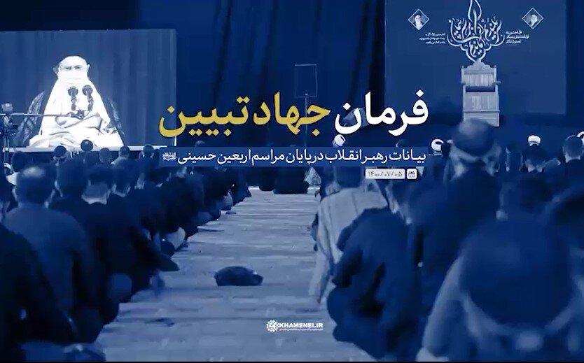 جهاد تبیین