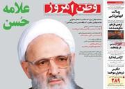 صفحه اول روزنامههای سه شنبه ۶ مهر ۱۴۰۰