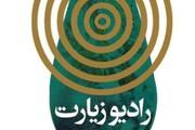 پخش زنده از حرم رضوی تا شام شهادت امام هشتم(ع)