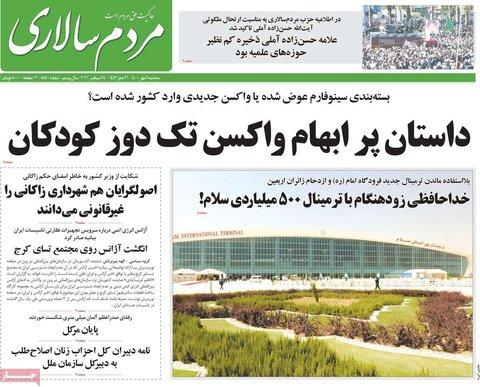 صفحه اول روزنامههای سه شنبه 6 مهر ۱۴۰۰