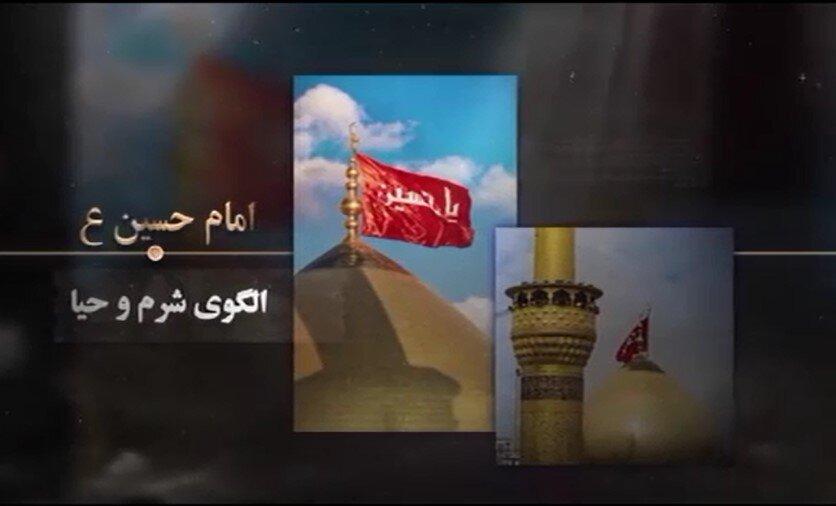 فیلم | امام حسین(ع) الگویی برای شرم و حیا