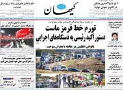 صفحه اول روزنامههای چهارشنبه ۷ مهر ۱۴۰۰