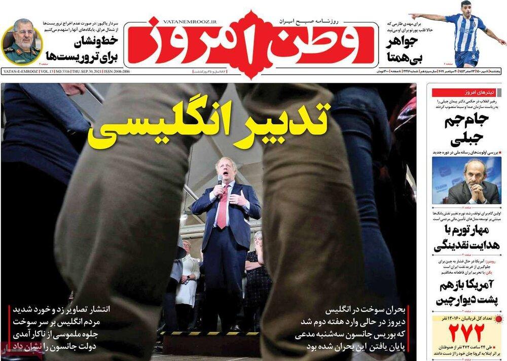 صفحه اول روزنامههای پنج شنبه ۸ مهر ۱۴۰۰