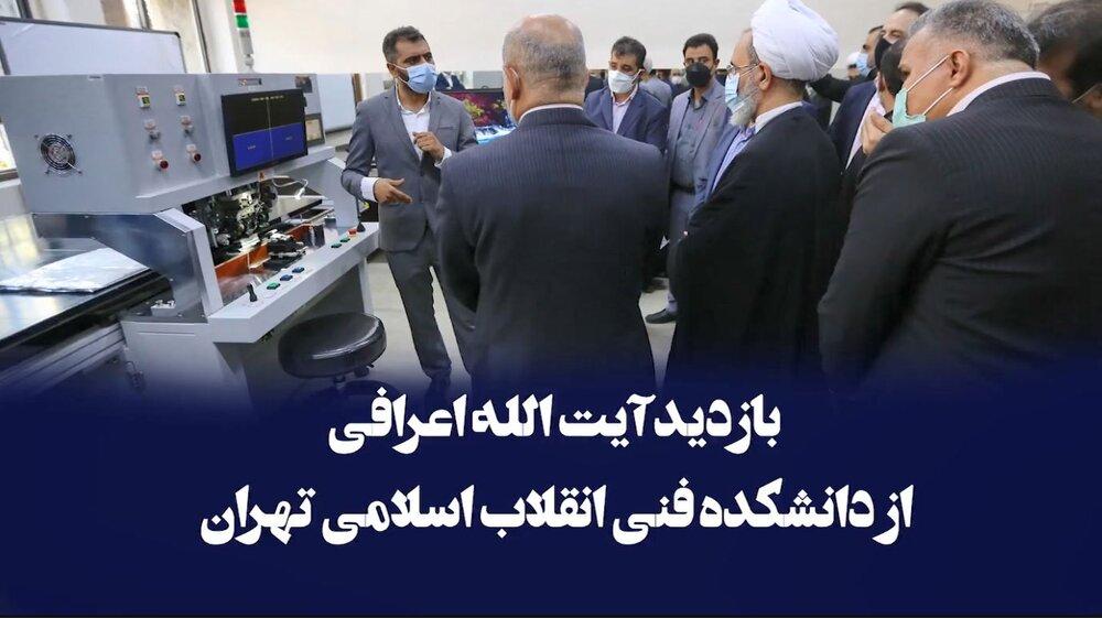 فیلم | حضور آیت الله اعرافی در دانشکده فنی انقلاب اسلامی تهران