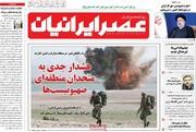 صفحه اول روزنامههای شنبه ۱۰ مهر ۱۴۰۰