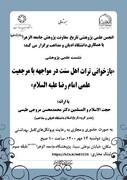 نشست «بازخوانی تراث اهل سنت در مواجهه با مرجعیت علمی امام رضا علیهالسلام» برگزار می شود