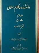 جلد سوم دانشنامه کلام اسلامیمنتشر شد