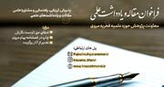 مدرسه علمیه مروی تهران فراخوان جذب آثار پژوهشی را اعلام کرد