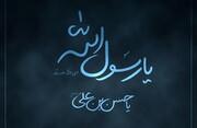 محبت شدید پیامبر (ص) به امام حسن علیه السلام