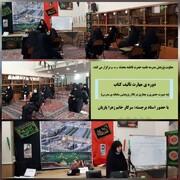 دوره  مهارت تألیف کتاب در مدرسه علمیه فاطمه محدثه (س) اصفهان برگزار شد