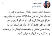 توئیت رئیس رسانه ملی در خصوص دیدار با نماینده ولی فقیه در خوزستان
