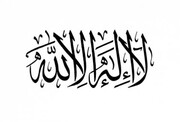 """How can it be said that by simply saying a single sentence: """"La Illah Ila Allah"""", that a person will prosper?"""