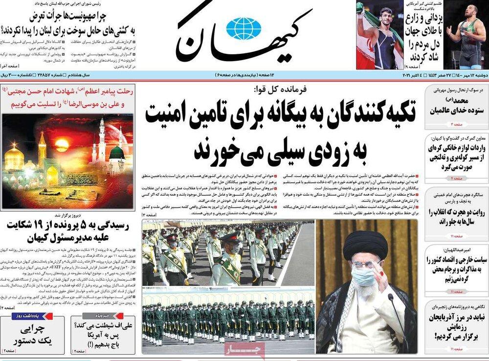 صفحه اول روزنامههای دوشنبه ۱۲ مهر ۱۴۰۰