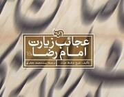 انتشار کتاب «عجائب زیارت امام رضا(ع)»