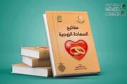 اصدار جديد من مركز الثقافة الأسريّة عنوانه (مفاتيح السعادة الزوجية)