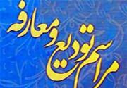 مدیر مدرسه علمیه امام حسین (ع) کوشک معرفی شد