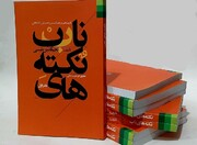 کتاب «نکتههای ناب» پیامبر و اصحاب منتشر شد