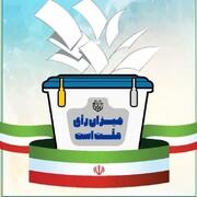 فراخوان یادداشت حقوقی پیرامون سیاستهای کلی انتخابات