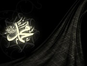 """""""Moral Governance of Prophet Muhammad (s), Part 4"""" written by Mohammad Nasr Isfahani"""