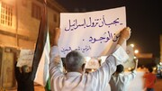 """""""جمعة غضب ضدّ التطبيع"""" في البحرين.. تظاهرات منددة بفتح سفارة الاحتلال"""