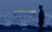 فیلم | طرفدار ملت افغانستان
