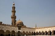الأزهر يدين التفجير في أفغانستان: مرتكبوه منحرفون حادوا عن قيم الدين