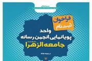 واحد پویانمایی انجمن رسانه جامعةالزهرا(س) راه اندازی شد